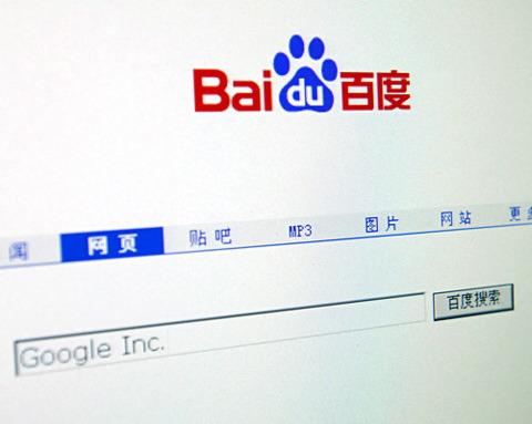Baidu weer op zwarte lijst